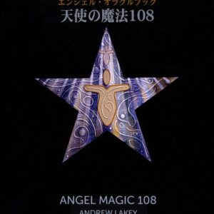 "Andy Lakey ""Angel Magic 108"""